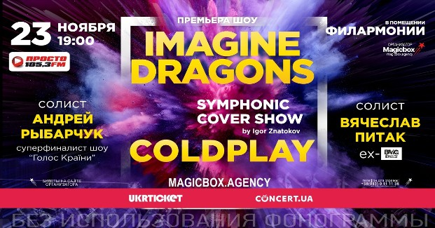 imagine dragons tribute